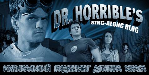 Комикс, субтитры к видео Музыкальный видеоблог Доктора Ужаса