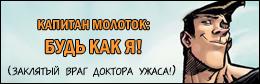 Комикс Капитан Молоток: Будь Как Я!
