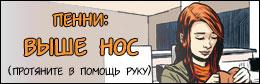 Комикс Пенни: Выше Нос