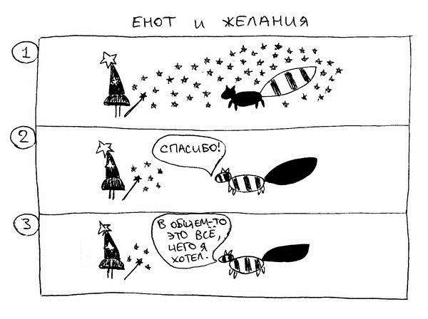 Енот комикс