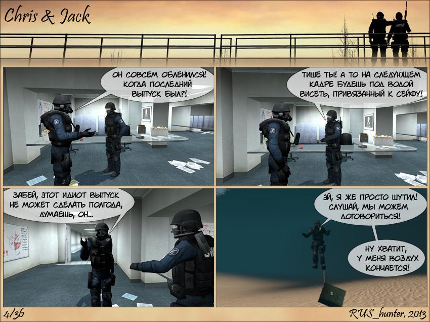 Крис и Джек выпуск 119