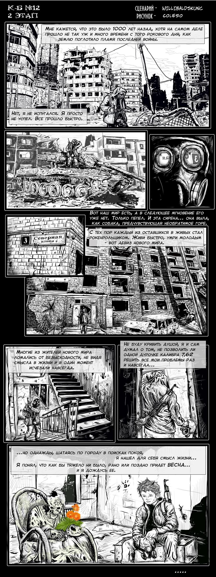 Комикс-битва №12 выпуск 117