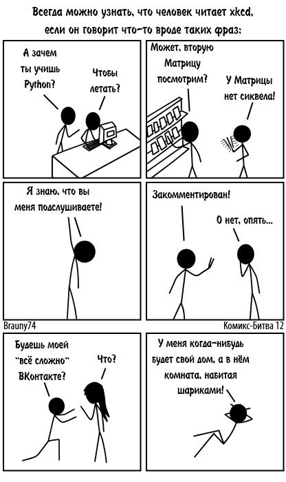 Комикс-битва №12 выпуск 154