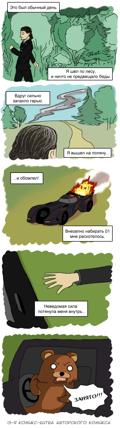 Комикс-битва №13 выпуск 164