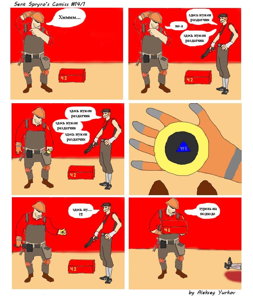 Комикс-битва №14 выпуск 17