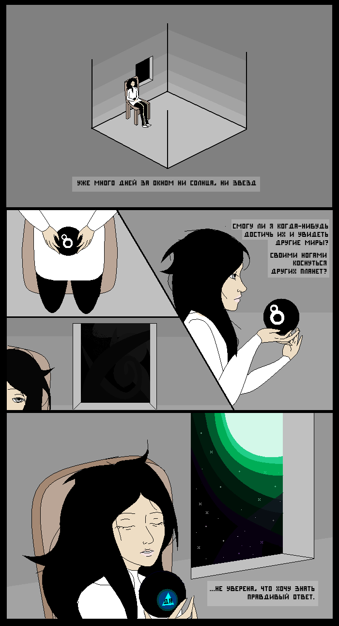 Комикс-битва №14 выпуск 46