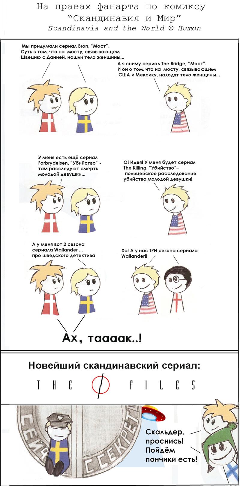 Комикс-битва №14 выпуск 52