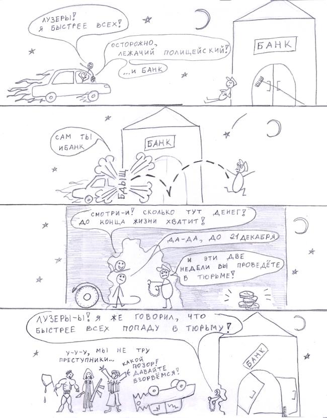 Комикс-битва №14 выпуск 53