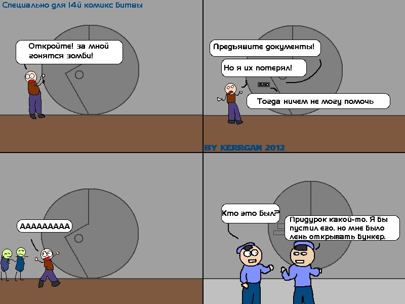 Комикс-битва №14 выпуск 63