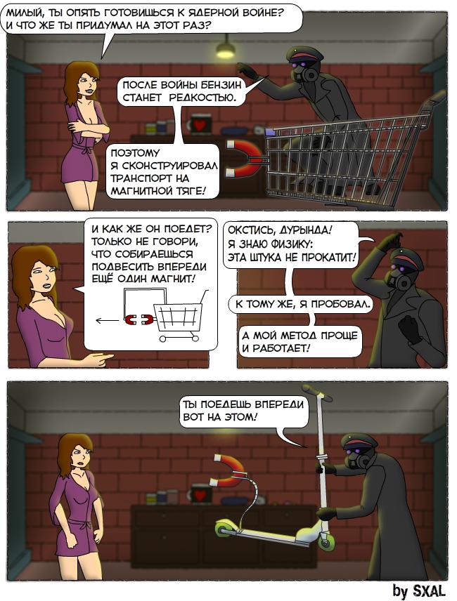 Комикс-битва №14 выпуск 99
