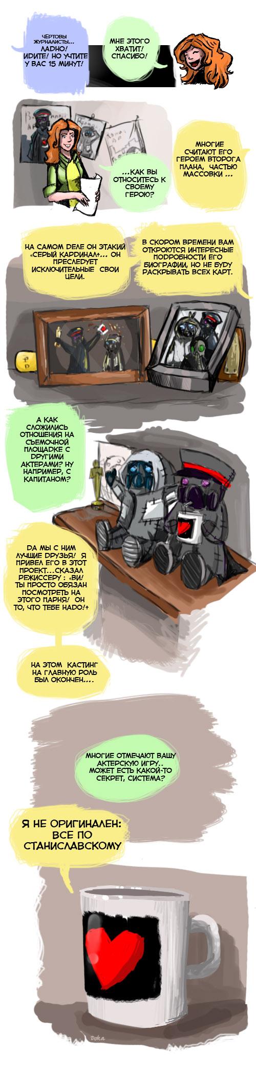 Комикс-битва №14 выпуск 101