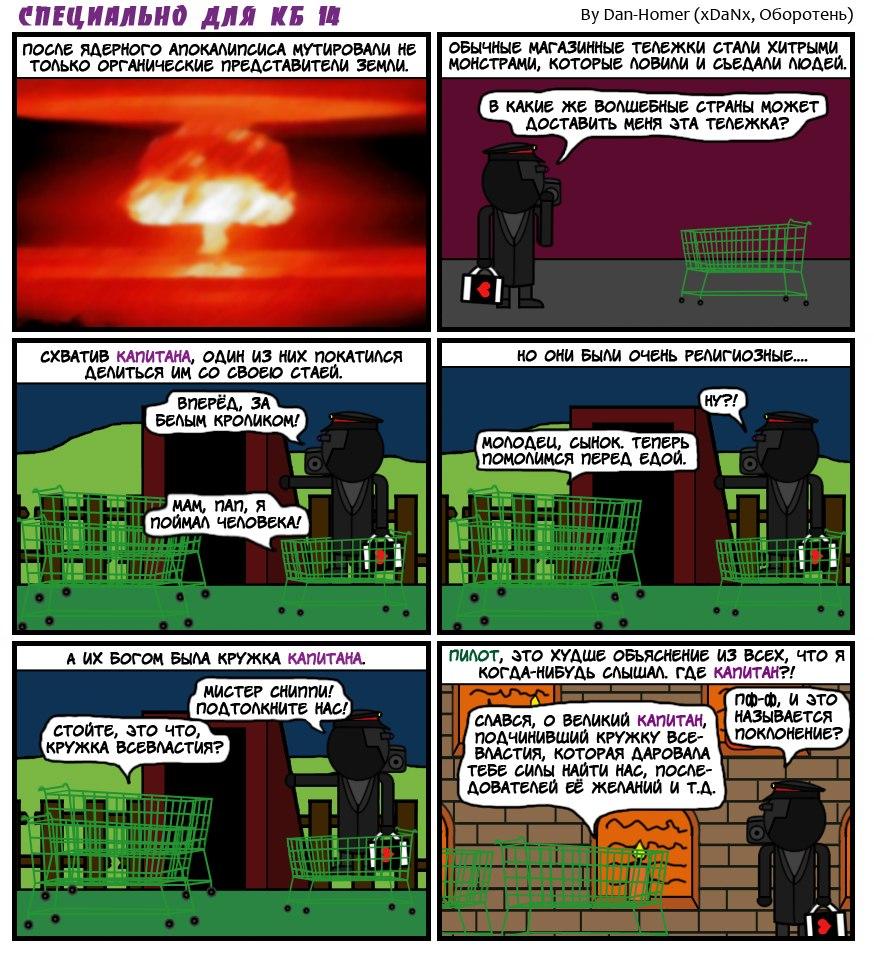 Комикс-битва №14 выпуск 105