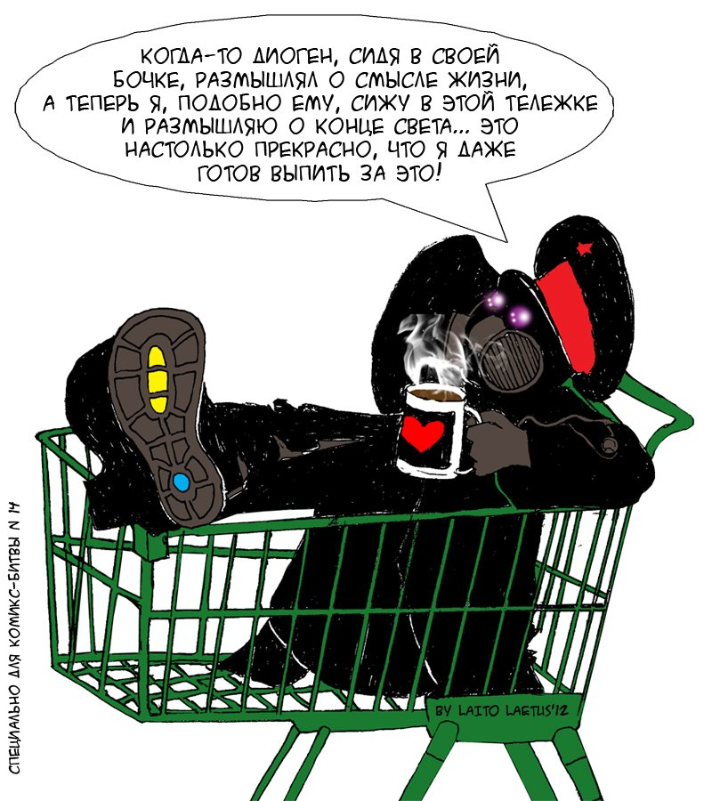 Комикс-битва №14 выпуск 127