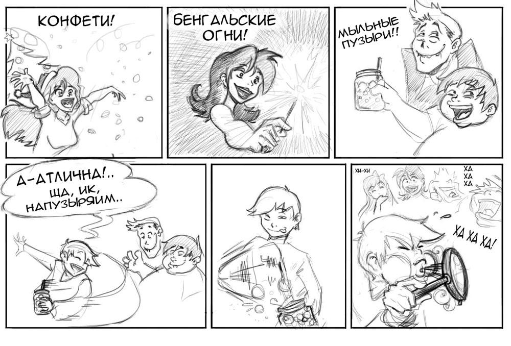 Комикс-битва №14 выпуск 142