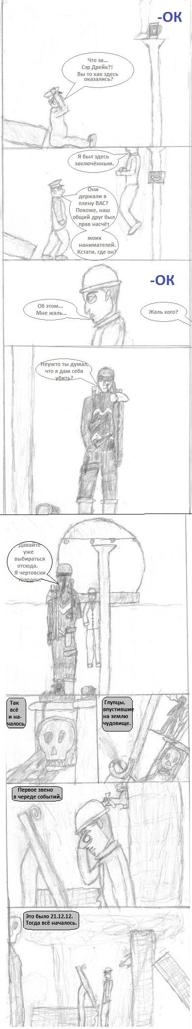 Комикс-битва №14 выпуск 145