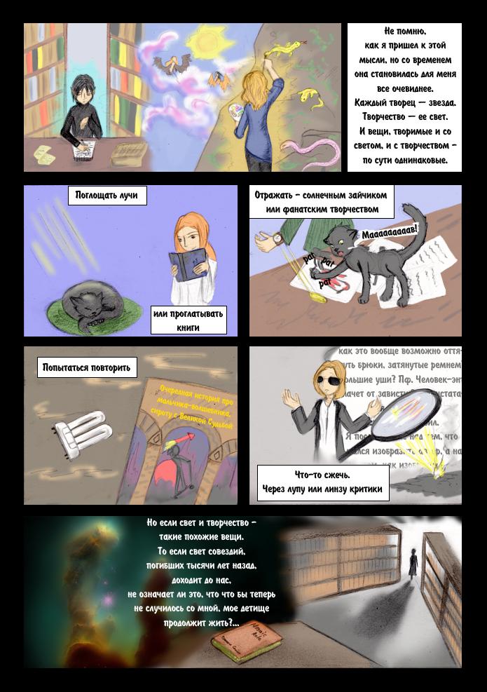 Комикс-битва №14 выпуск 154