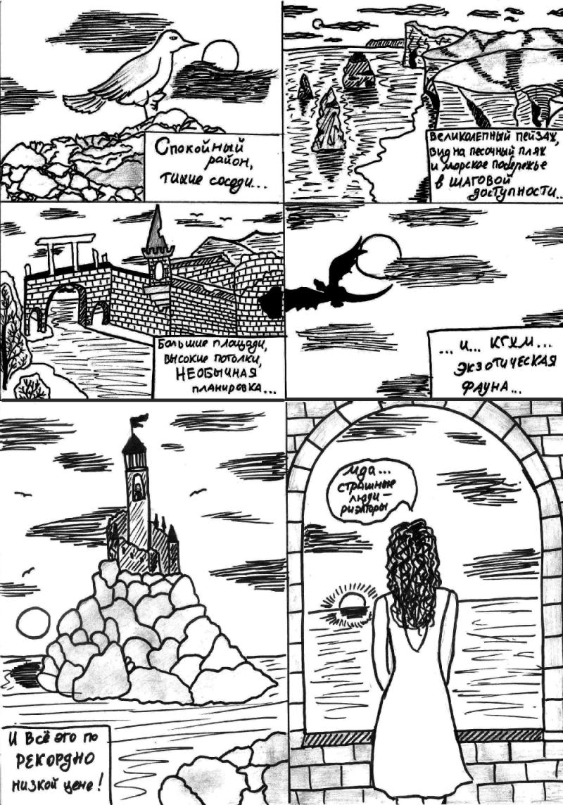 Комикс-битва №15 выпуск 48