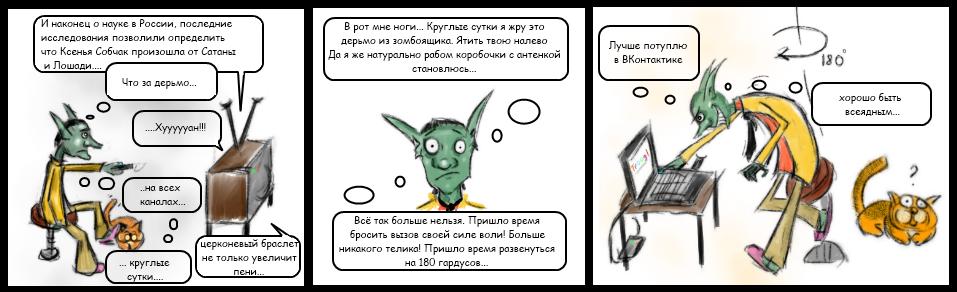 Комикс битва №16 выпуск 4