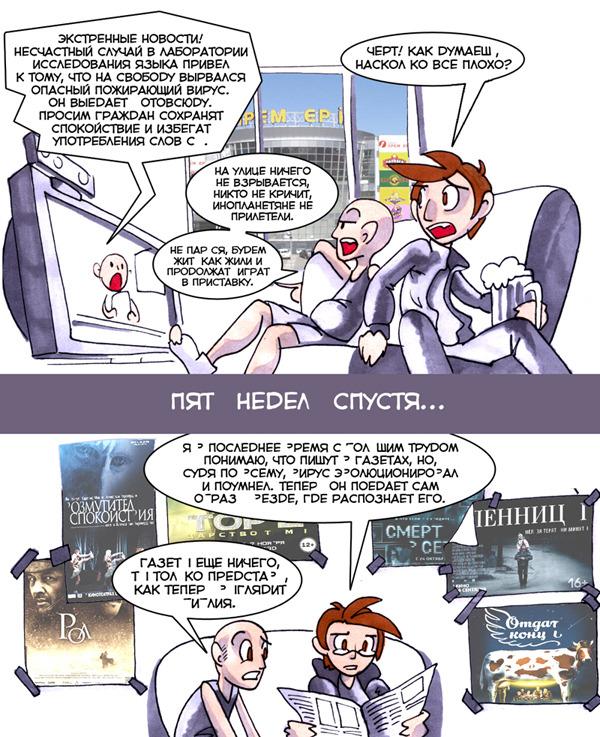 Комикс битва №16 выпуск 16