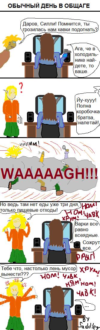Комикс битва №16 выпуск 18