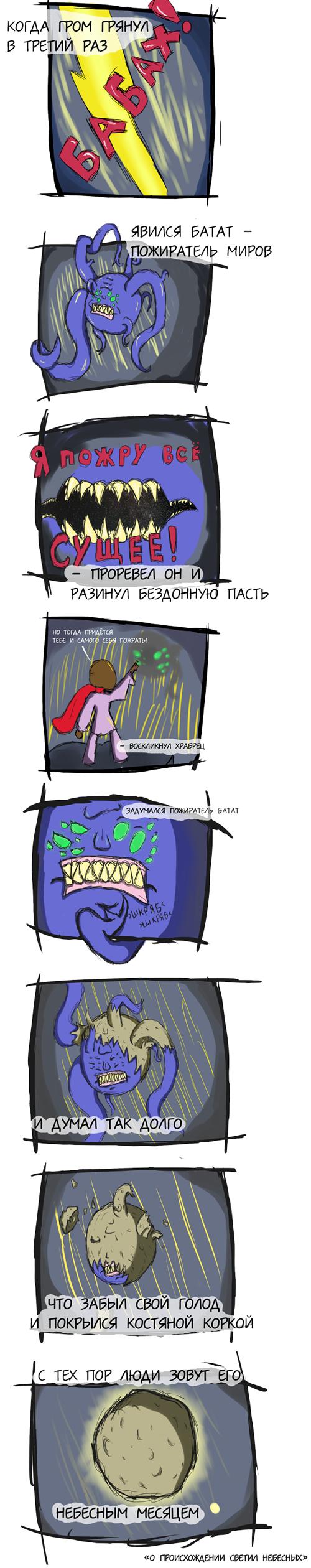Комикс битва №16 выпуск 20