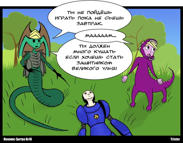 Комикс битва №16 выпуск 23
