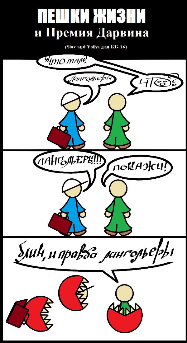 Комикс битва №16 выпуск 25