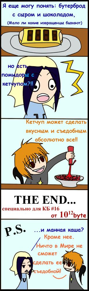 Комикс битва №16 выпуск 28