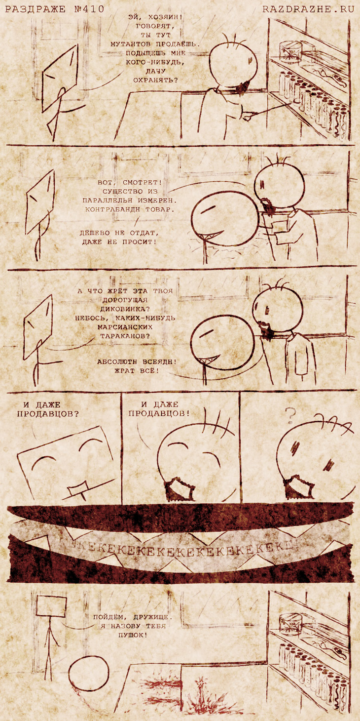 Комикс битва №16 выпуск 30