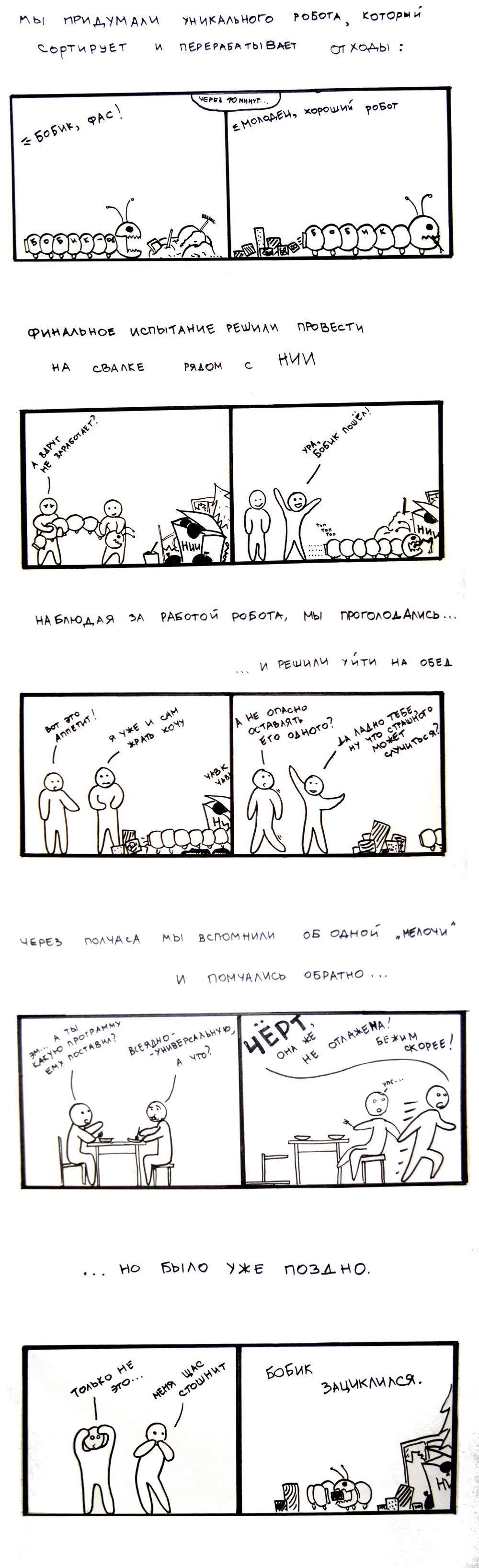 Комикс битва №16 выпуск 46