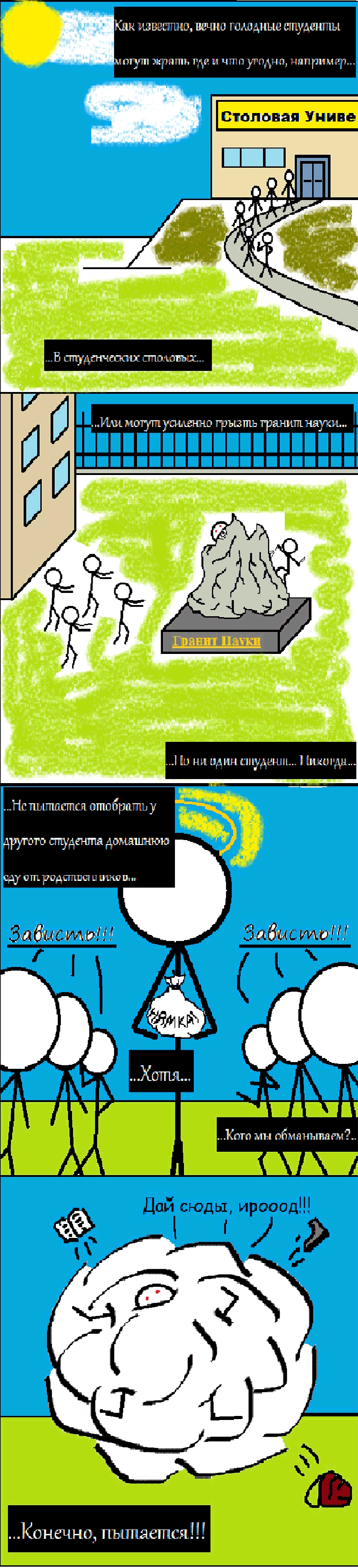 Комикс битва №16 выпуск 48