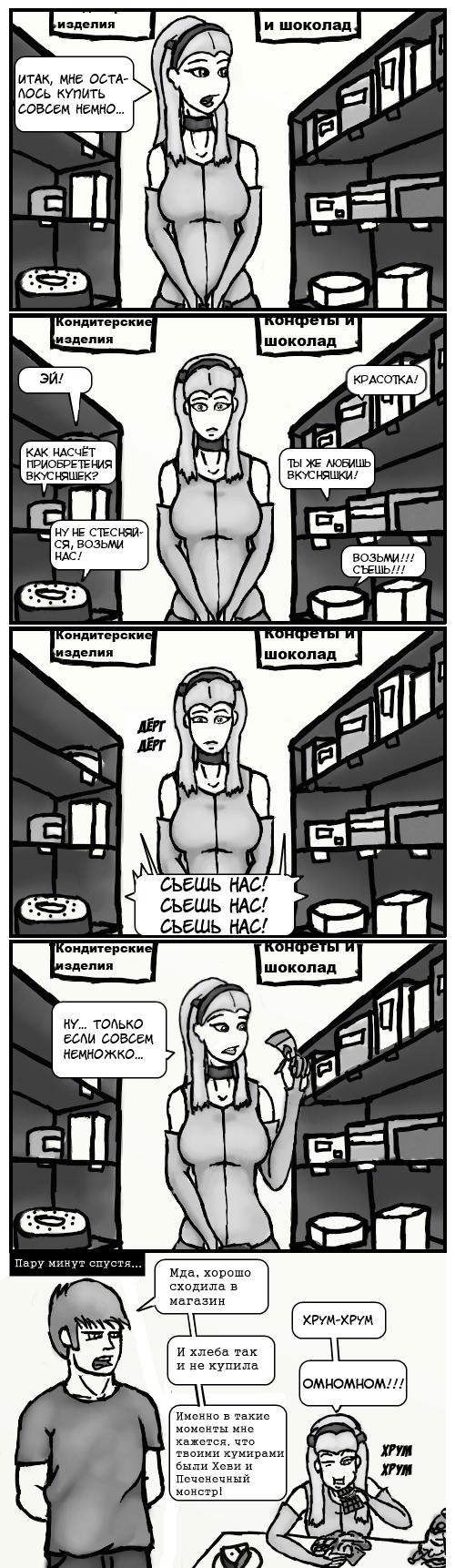 Комикс битва №16 выпуск 52