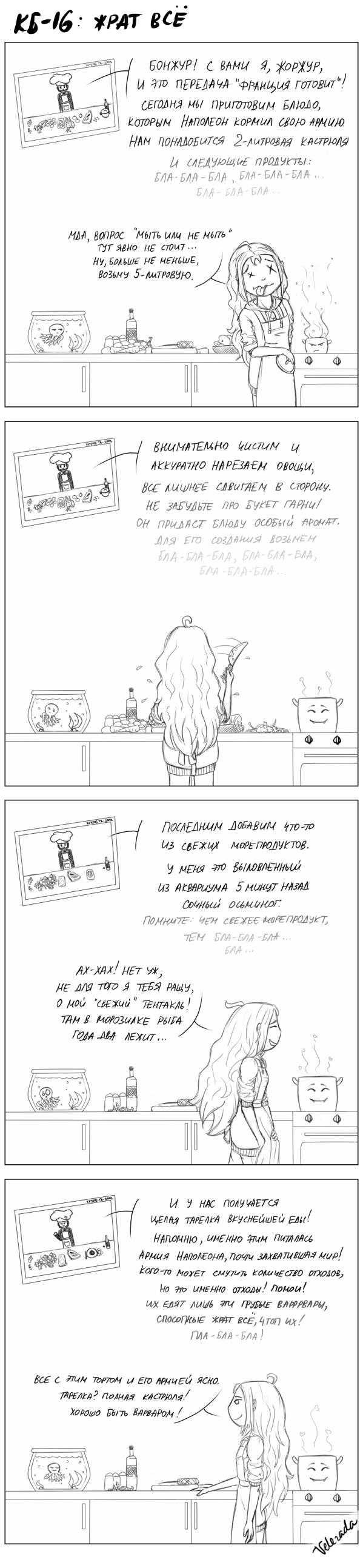 Комикс битва №16 выпуск 56