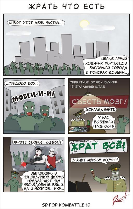 Комикс битва №16 выпуск 58