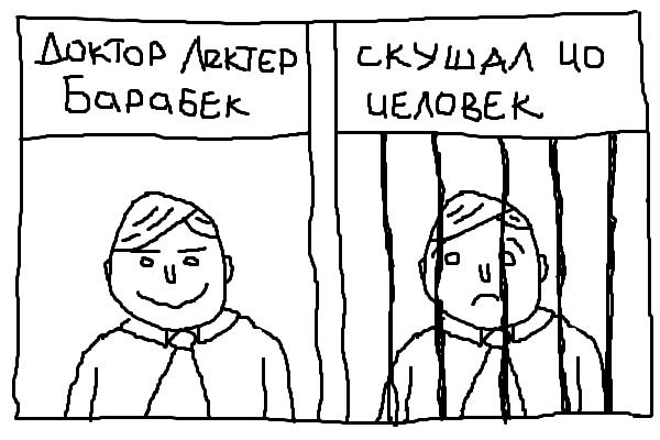 Комикс битва №16 выпуск 59