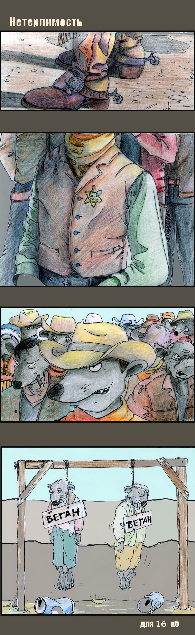 Комикс битва №16 выпуск 60