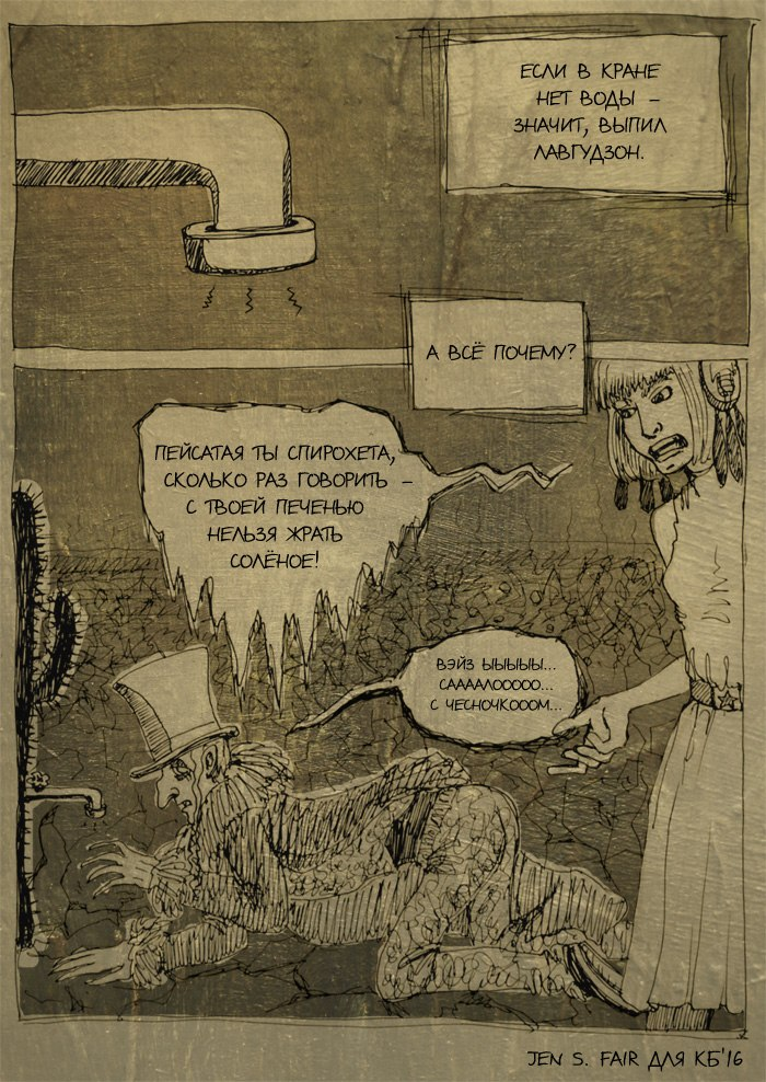 Комикс битва №16 выпуск 61