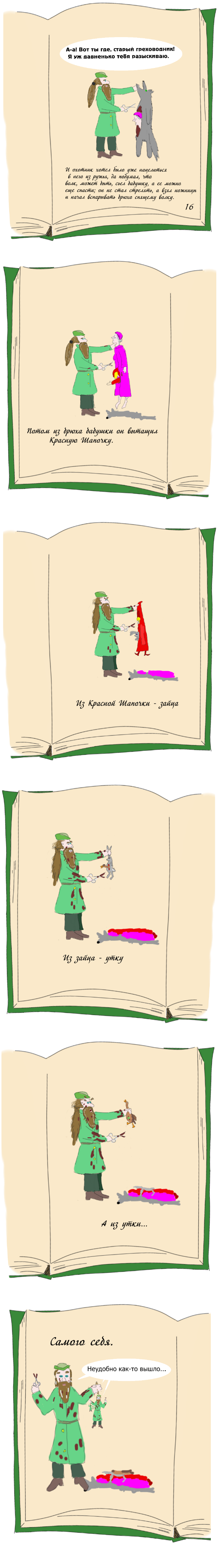 Комикс битва №16 выпуск 63