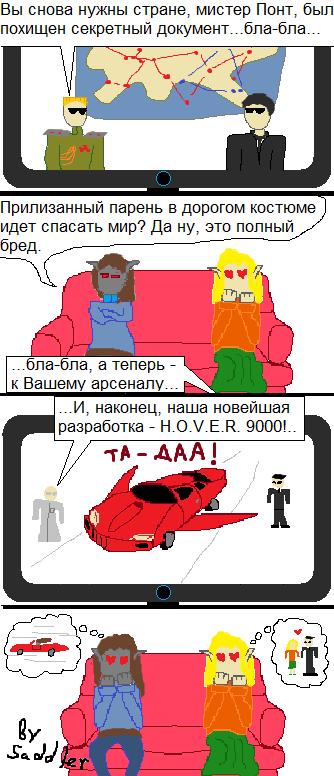 Комикс битва №16 выпуск 67