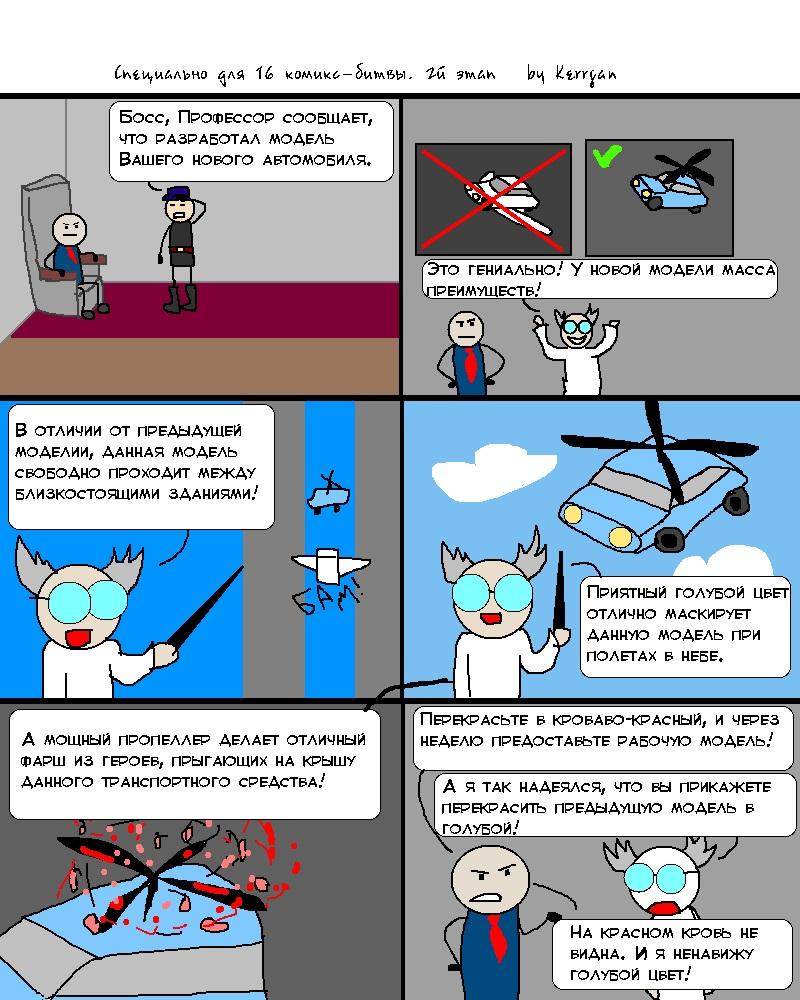 Комикс битва №16 выпуск 71
