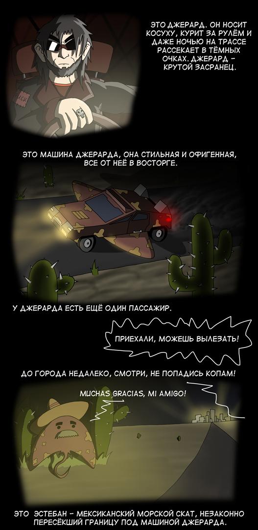 Комикс битва №16 выпуск 74
