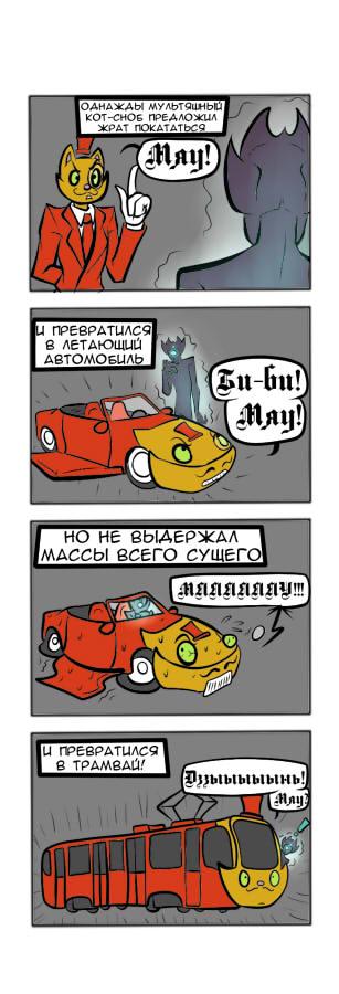 Комикс битва №16 выпуск 80