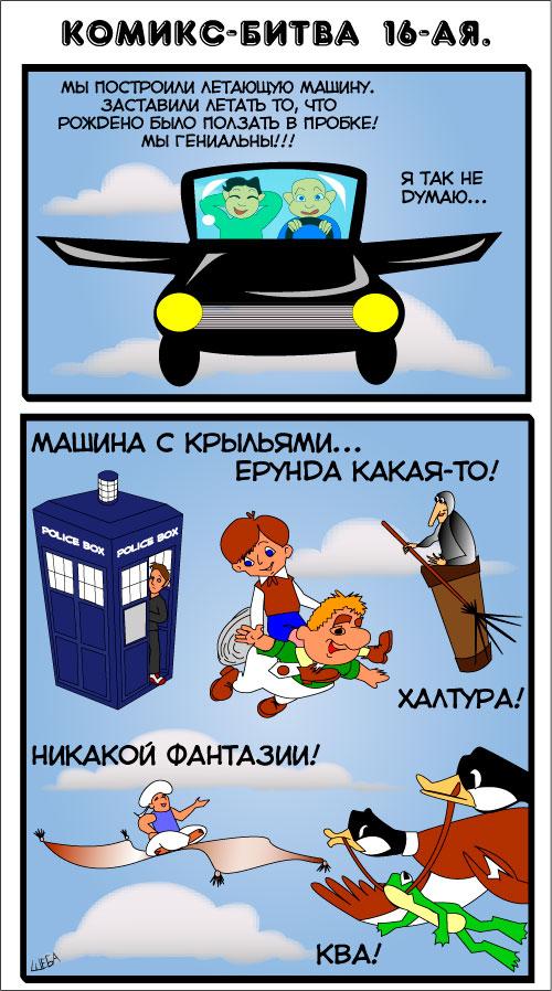 Комикс битва №16 выпуск 87