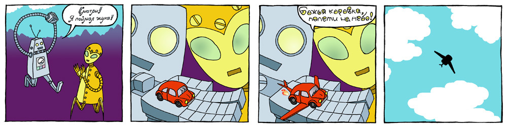 Комикс битва №16 выпуск 92