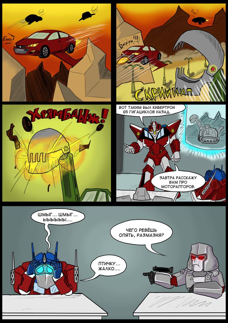 Комикс битва №16 выпуск 94