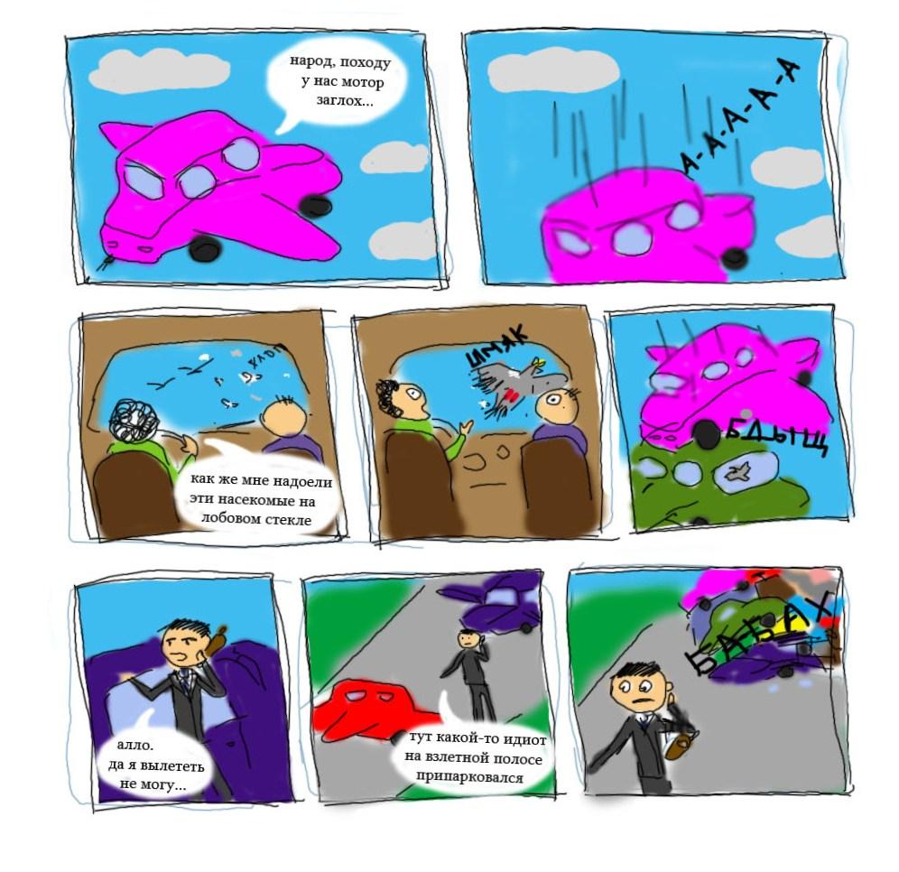 Комикс битва №16 выпуск 96