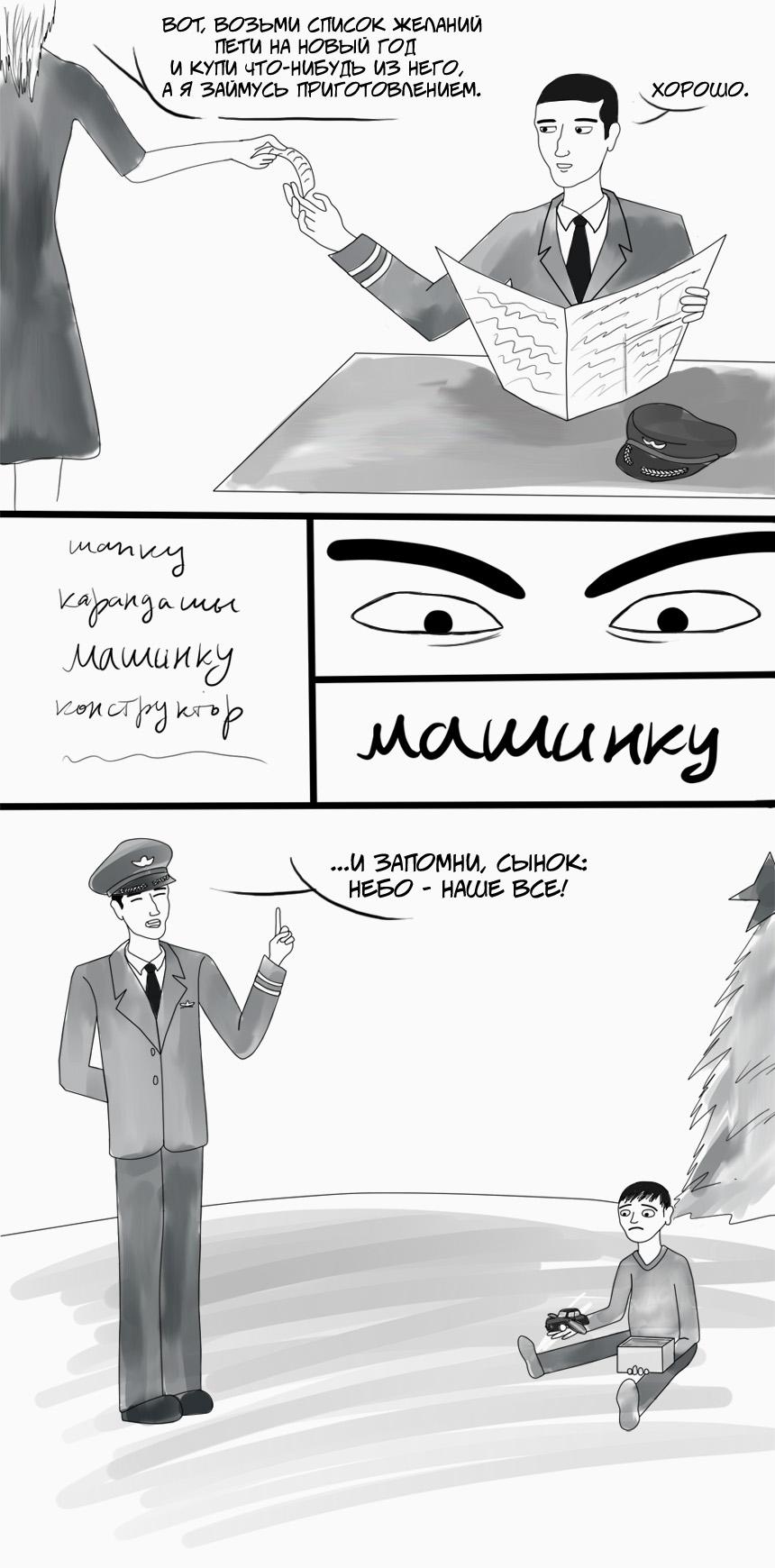 Комикс битва №16 выпуск 97