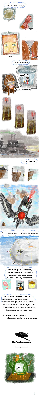 Комикс битва №16 выпуск 98