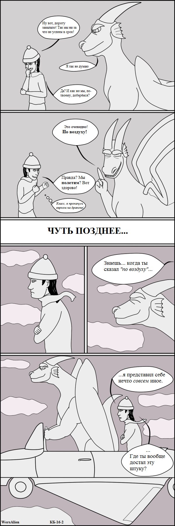 Комикс битва №16 выпуск 99