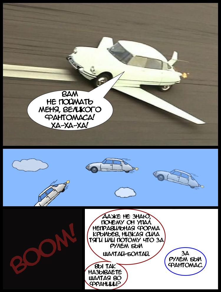 Комикс битва №16 выпуск 101